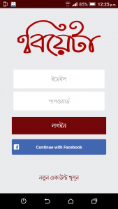 Login page of Biyeta app