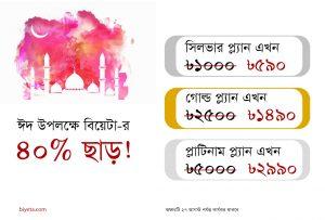 Biyeta Eid Offer