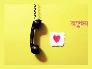 বিয়ের গল্প | Biyeta